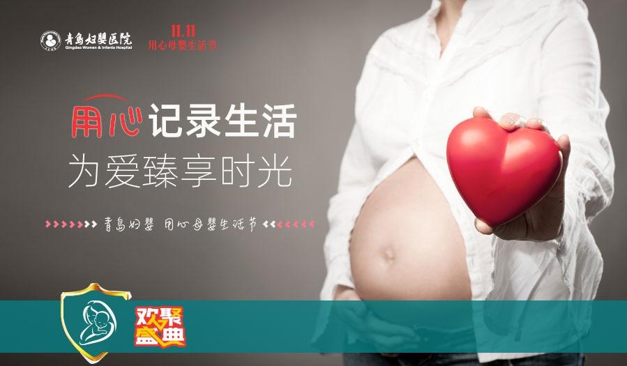 【双十一】有一种人生叫用心生活 ~青岛妇婴11.9 #母婴生活节# 安心守护,让爱更有心~