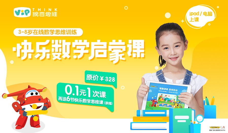 3-9岁趣味数学,提升儿童逻辑思维,促进大脑升级。