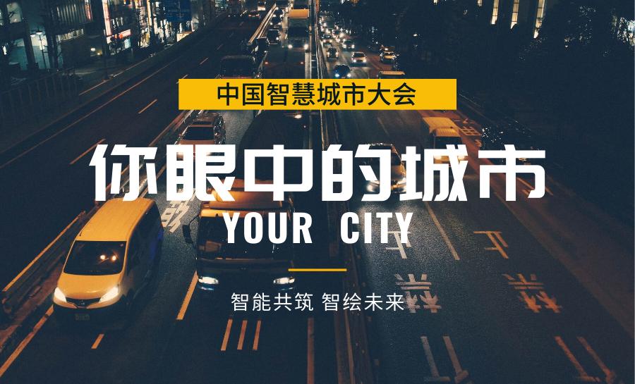 2019第十三届中国智慧城市大会