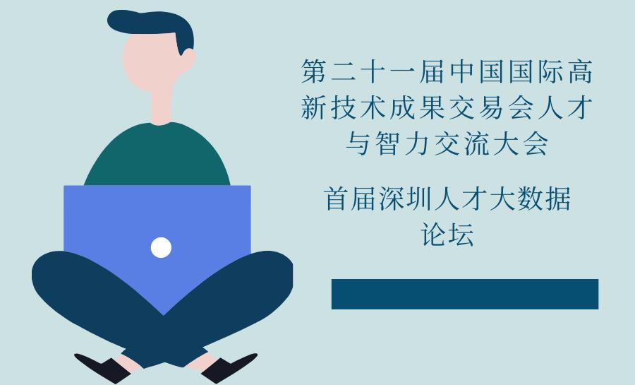 深圳人才大数据论坛
