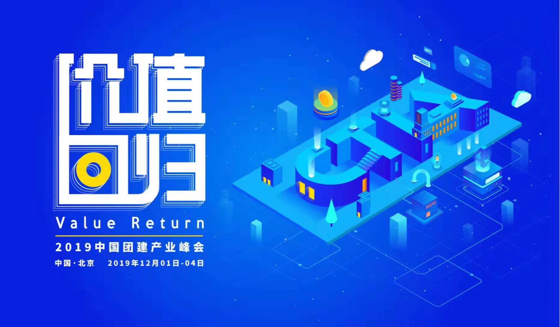 价值.回归 2019年度中国团建产业大会