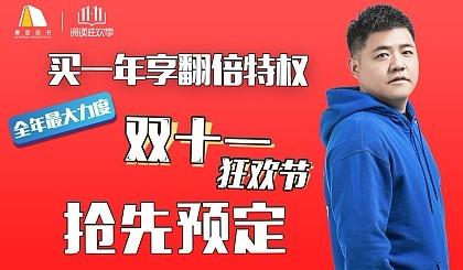 【樊登读书官方预售】:购买VIP享双倍会期