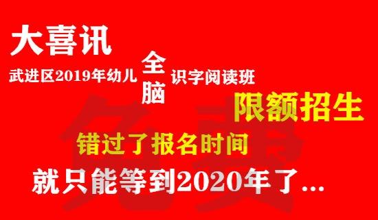特大喜讯:武进区湖塘幼儿全脑识字班免费招生啦 丨(已帮近300位小朋友识字300+)!限额