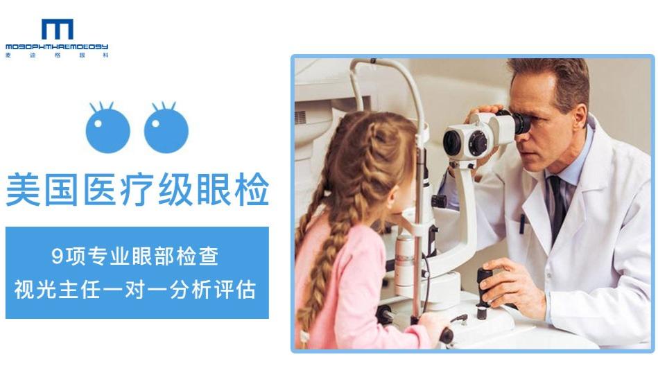 美国医疗级眼检、九项专业眼部检查、视光主任一对一分析评估