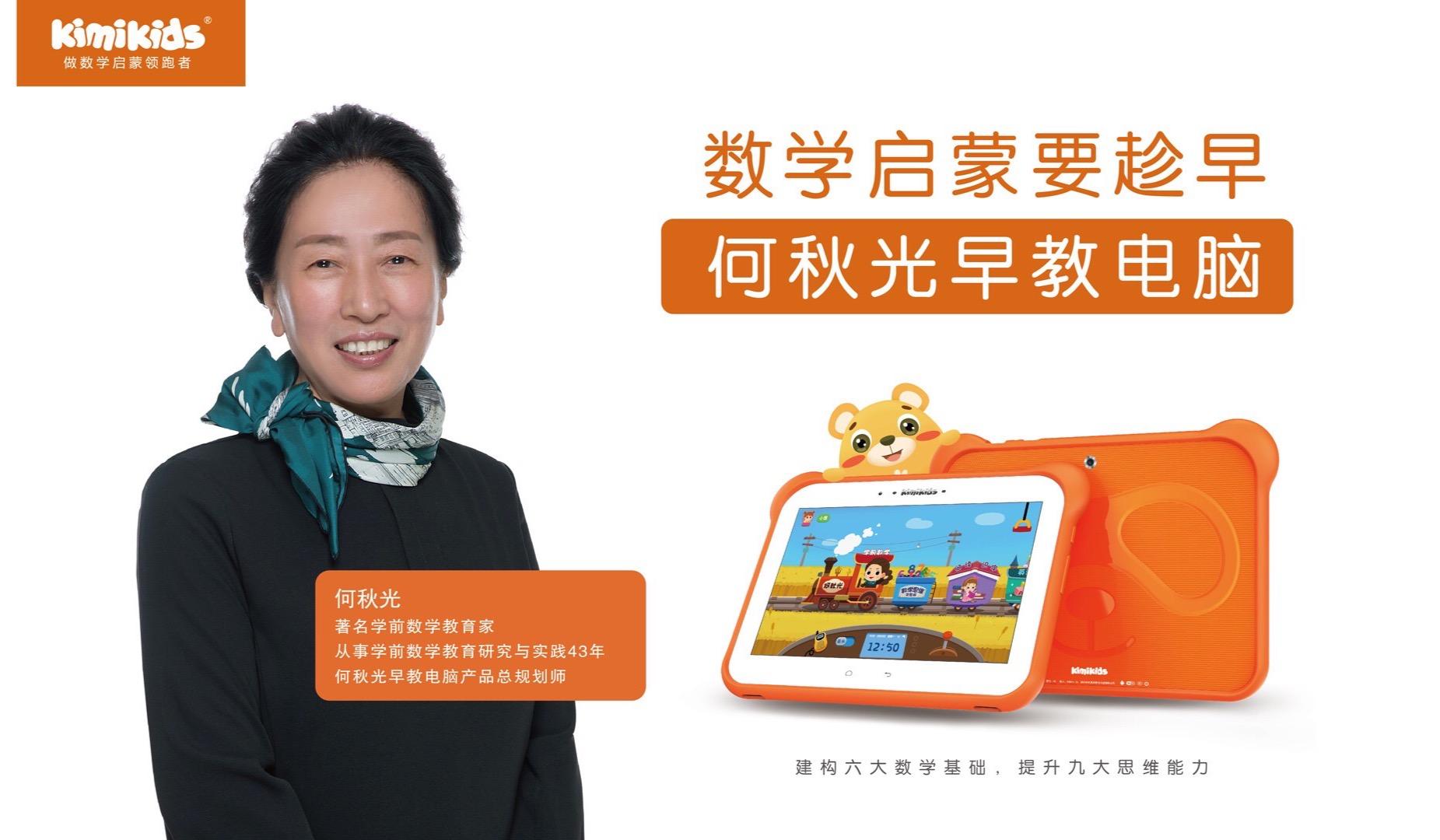【何秋光老师】0.1元领原声学前数学课程   提升孩子九大思维能力