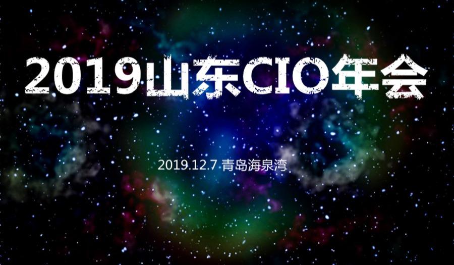 2019山东CIO年会