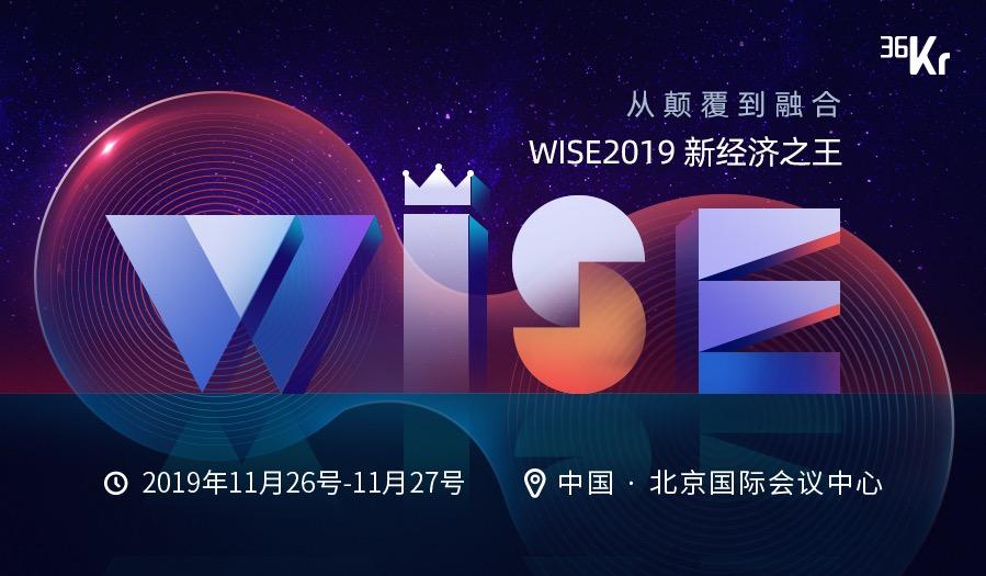 2019WISE大会-从颠覆到融合