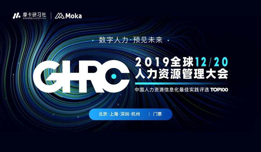 数字人力·预见未来 | 2019全球人力资源管理大会 [上海会场]