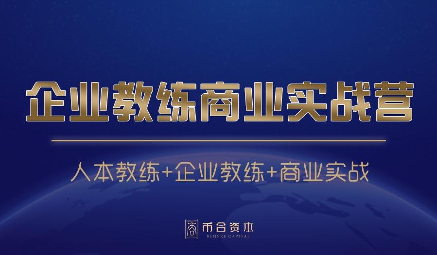 11月28-29日•企业教练商业实战营【引爆盈利】•北京站报名开始