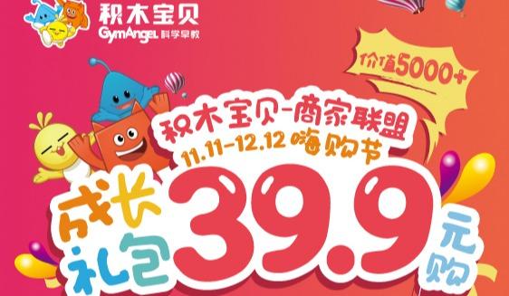 积木宝贝商家联盟11.11-12.12嗨购节!成长礼包39.9元购!