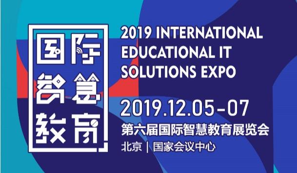 SmartShow2019国际智慧教育展
