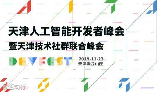 天津人工智能开发者峰会 暨天津技术社群联合峰会 2019&中国DevOps社区天津第六届Meetup