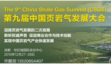第九届中国页岩气发展大会The 9th China Shale Gas Summit(CSGS)
