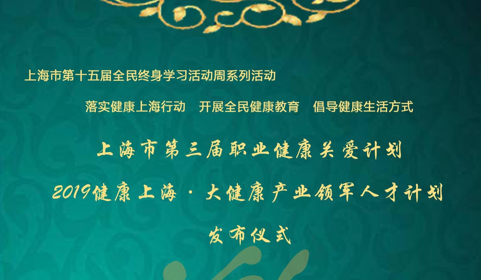 上海市第三届职业健康关爱计划 暨2019健康上海•大健康产业领军人才计划发布仪式