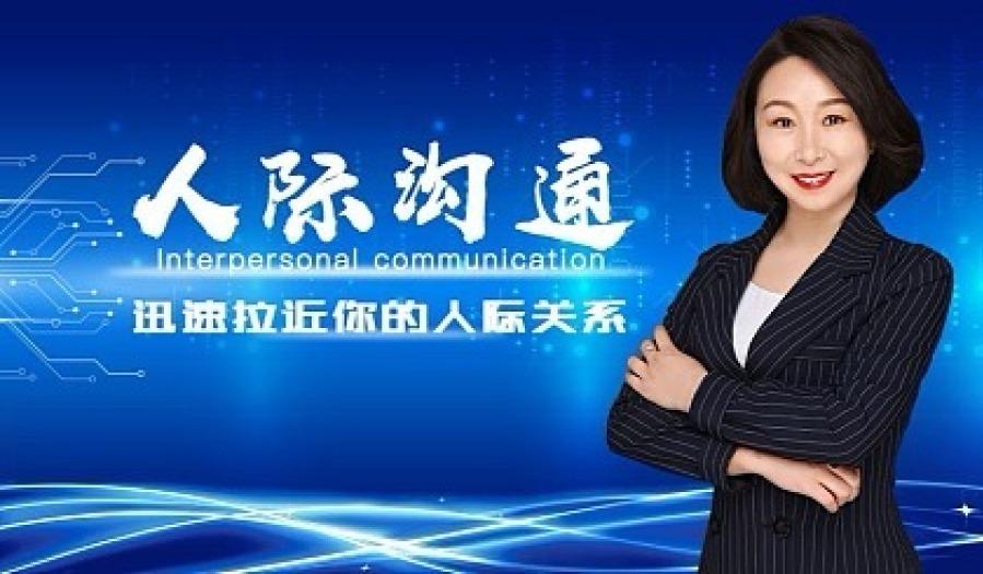 【大庆】职场必修课程—人际沟通