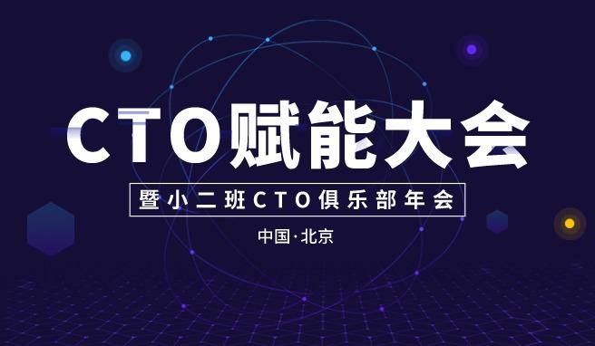CTO赋能大会暨小二班CTO俱乐部年会