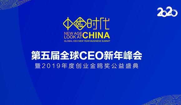 第五届全球CEO新年峰会暨2019年度创业金鸥奖公益盛典