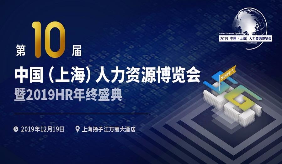 第十届(上海)人力资源博览会暨2019HR年终盛典
