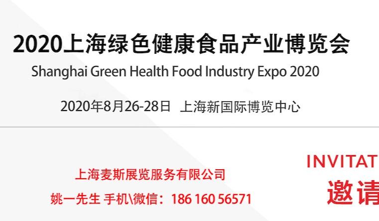 GHF Show 2020上海绿色健康食品产业博览会