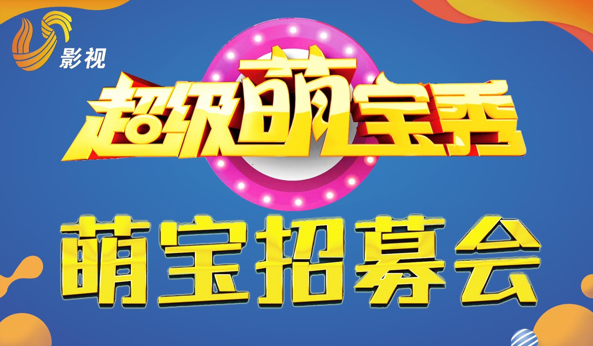 山东电视台<超级萌宝秀>淄博站·萌宝招募会报名