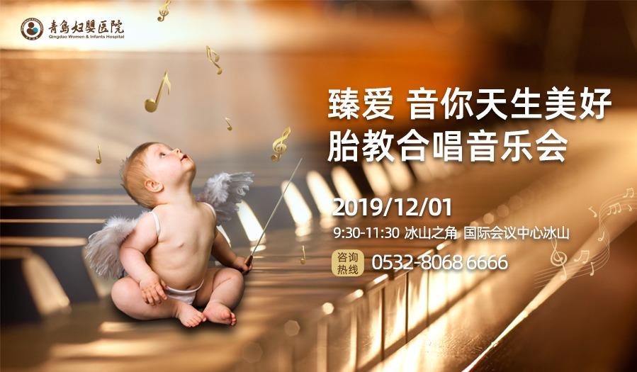 12.1青岛妇婴医院联合美赞臣#臻爱音你天生美好-胎教合唱音乐会#报名启动!