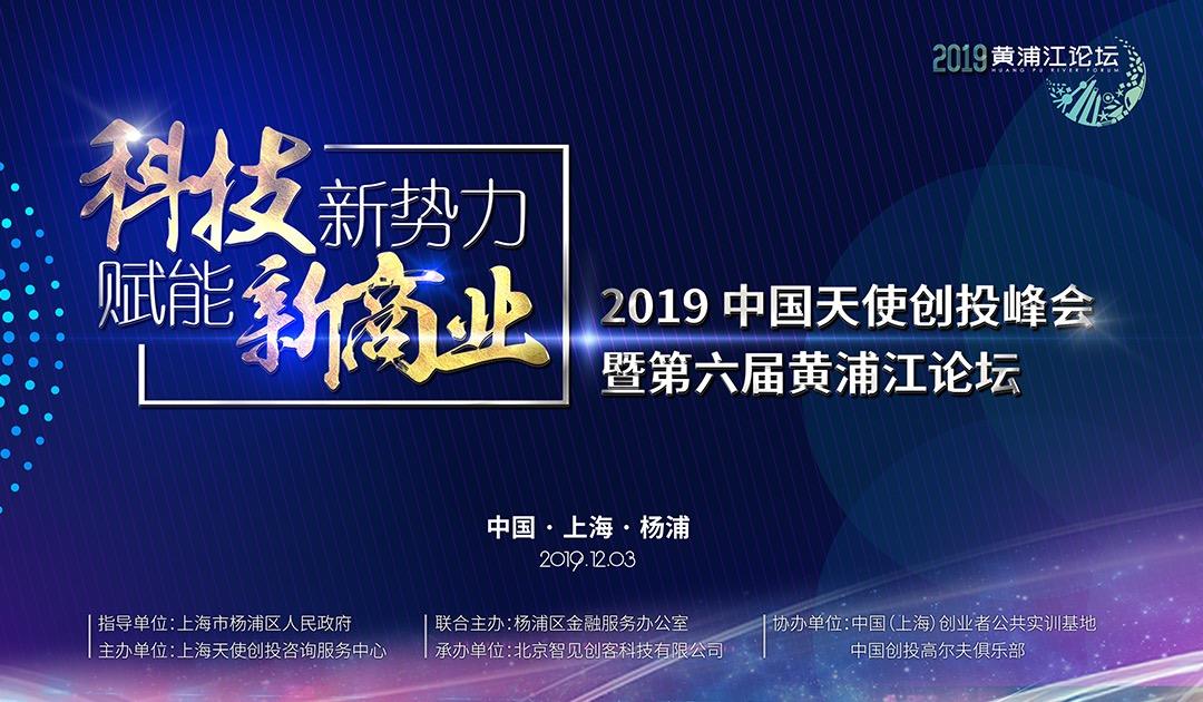 2019中国天使创投峰会暨第六届黄浦江论坛