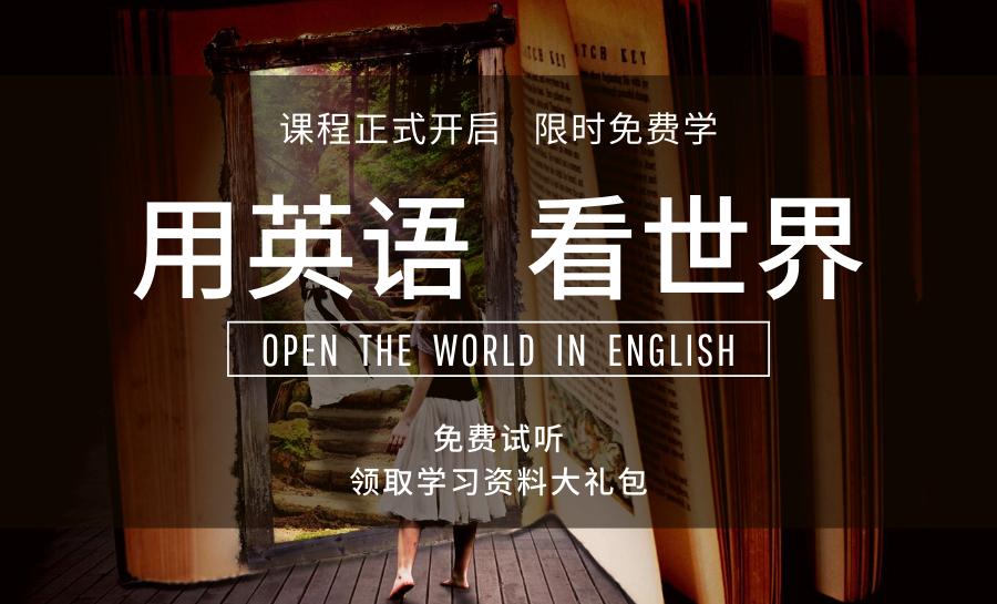 【深圳】你越美好,世界越友好!英语体验课:针对不同人群,提供个性课程(免费试听)