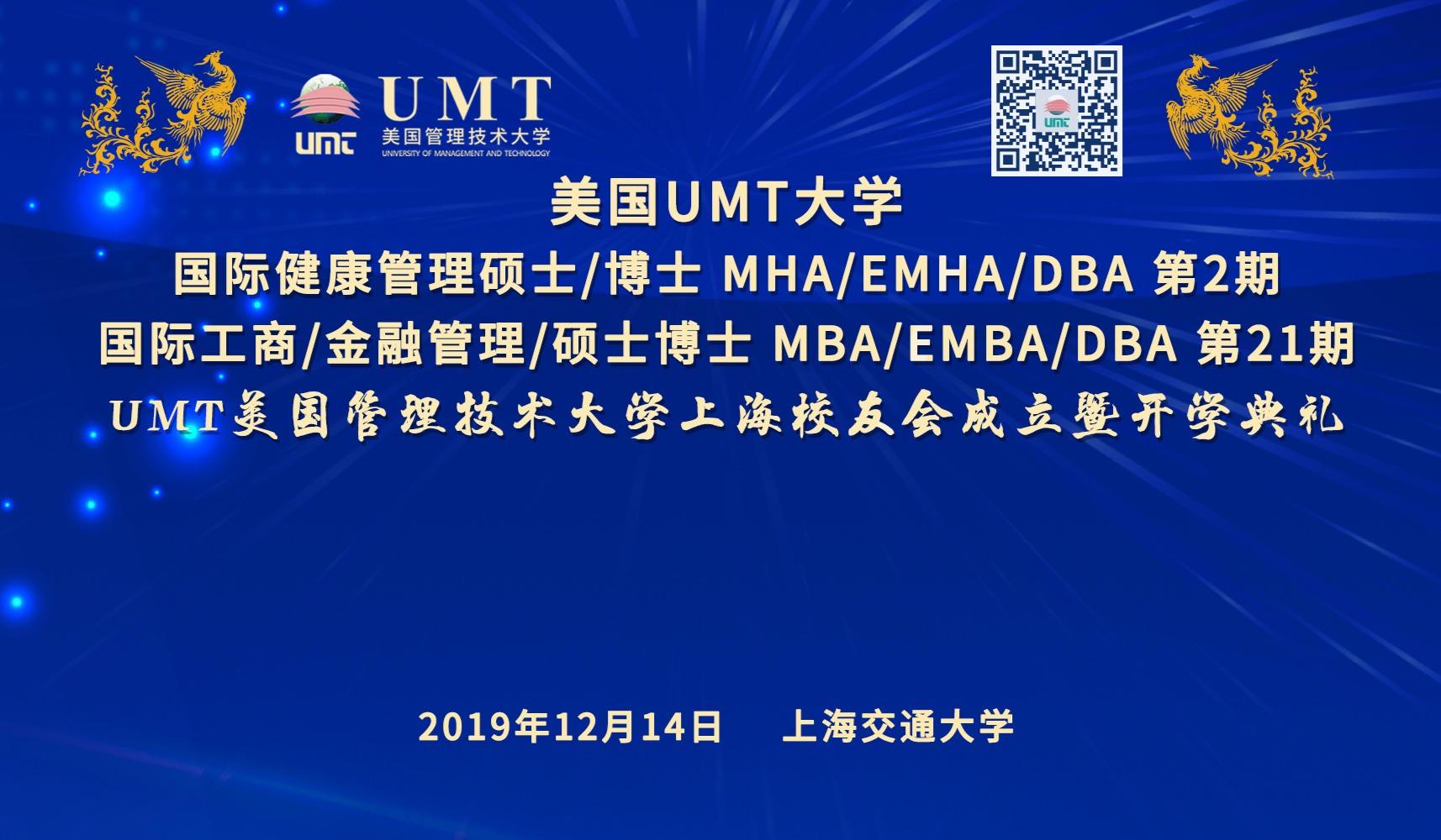 报名12月14日 交大UMT  MHA/EMHA/EMBA/DBA  开学典礼 暨 UMT校友会成立庆典