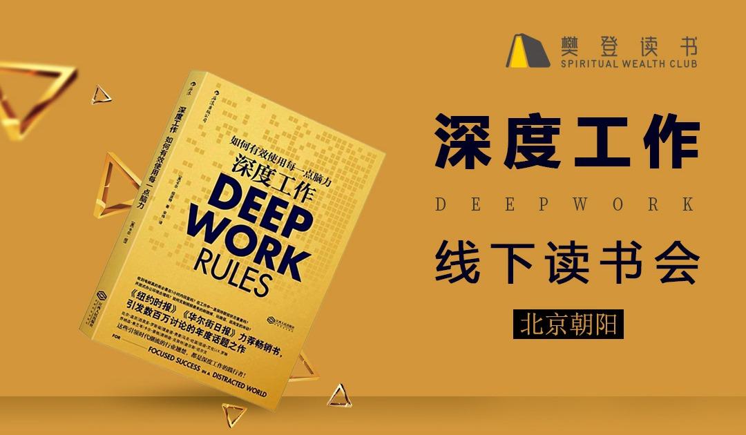 【樊登读书·北京】线下读书会《深度工作》