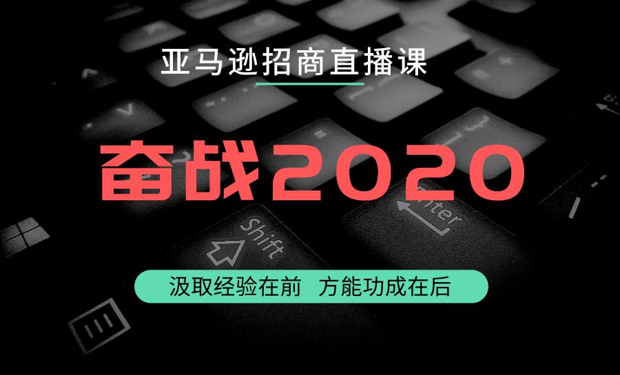 2020亚马逊招商在线答疑公开课