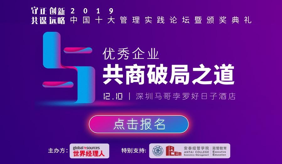 激活您的管理动能:2019中国十大管理实践案例分.享,限.时免费报名中,不容错过!