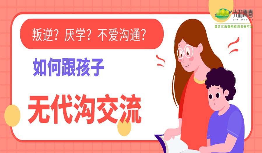 【家庭教育】进入青春期,叛逆,厌学,不爱沟通?如何跟孩子无代沟交流