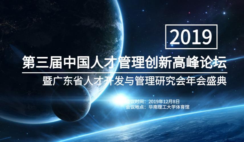 第三届中国人才管理创新高峰论坛