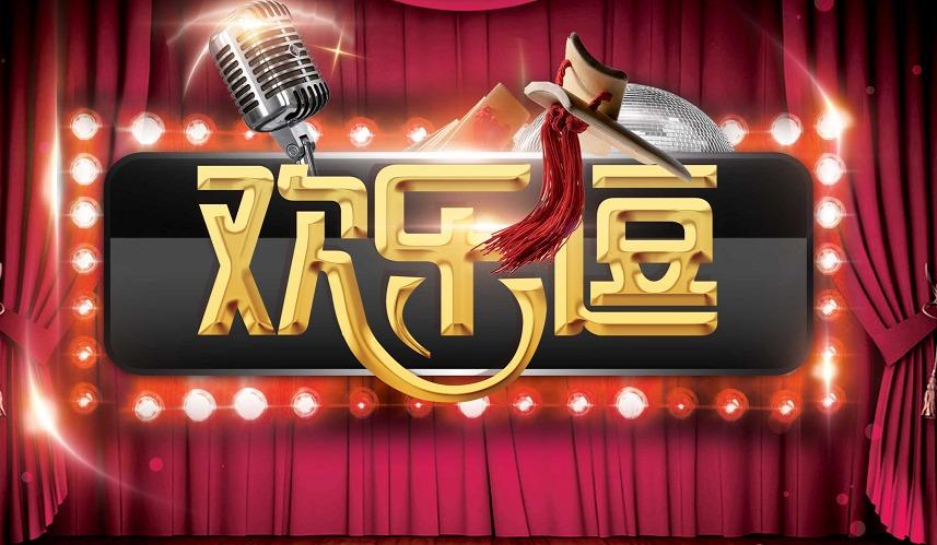 2020寒假第二届华语欢乐逗爆笑启动   承办机构火热招募中……