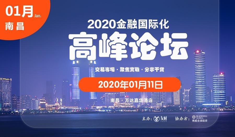 2020金融国际化高峰论坛全国巡展 ·南昌站