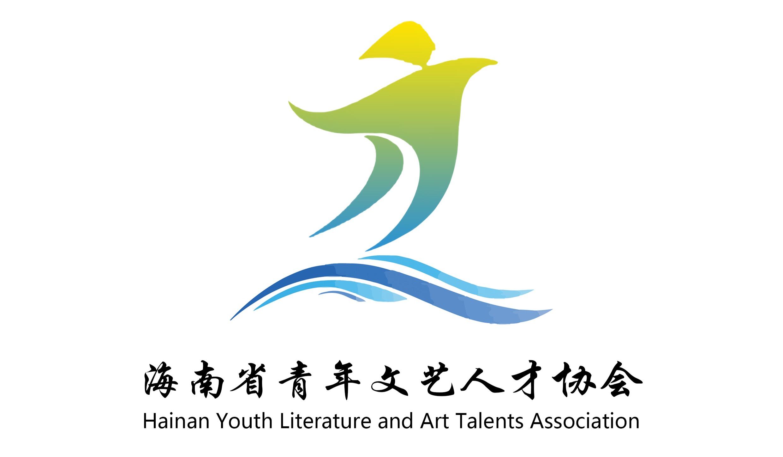 海南省青年文艺人才协会会员招募