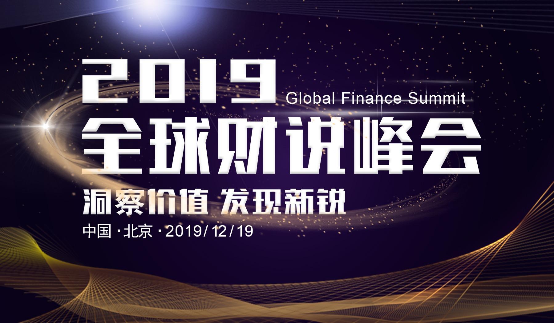 【邀请函】2019全球财说峰会