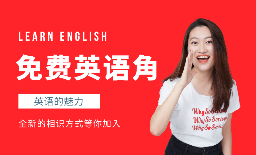 【免费英语角】老外面对面教你学英语,下班一起来吧!