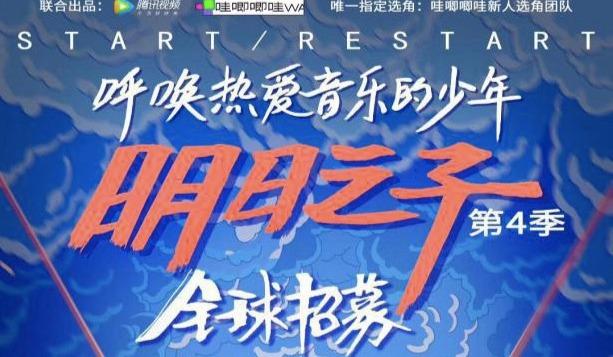 《明日之子》全国海选,深圳赛区正式启动招募