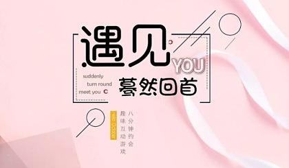 @单身汪:12月8号广州百位优质单身精英相亲会,脱单从这次的相遇开始!