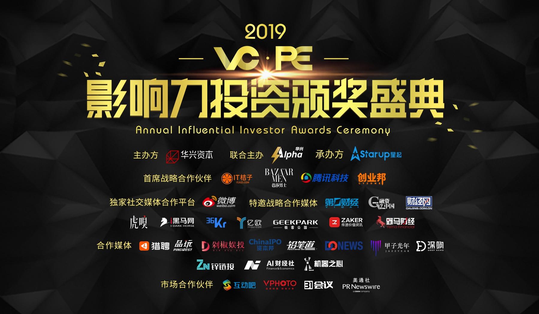 2019年度VC·PE影响力投资榜单颁奖盛典