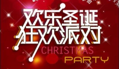 """【年终轰趴】邀你一起来参加东海堂""""圣诞欢乐派对"""""""