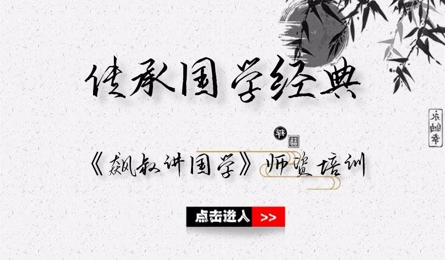 师训通知 | 《 飙叔讲国学》国学经典师资培训武汉站 报名开启!
