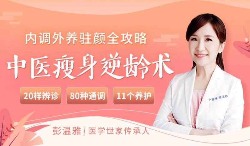 中医古法逆龄术:升D杯、瘦全身、塑V脸,让你美得由内而外!