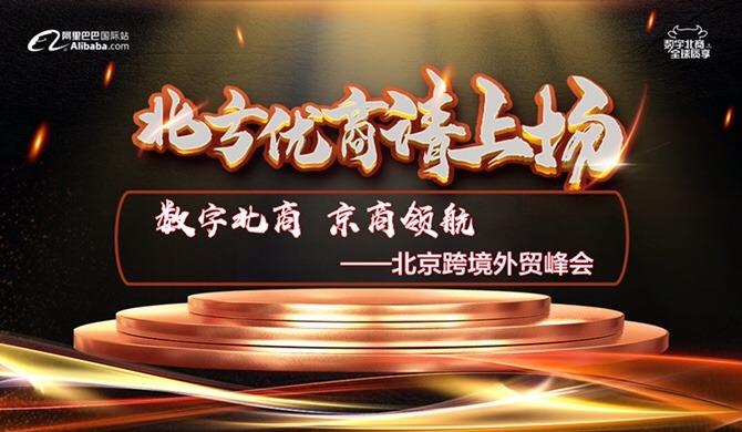 阿里巴巴北京跨境外贸峰会,大咖云集