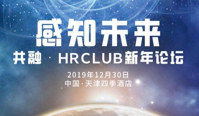 感知未来 共融·HRCLUB 2020新年论坛