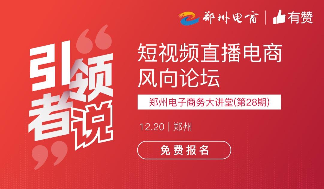 12月20号引领者说丨短视频直播电商风向论坛(郑州站)