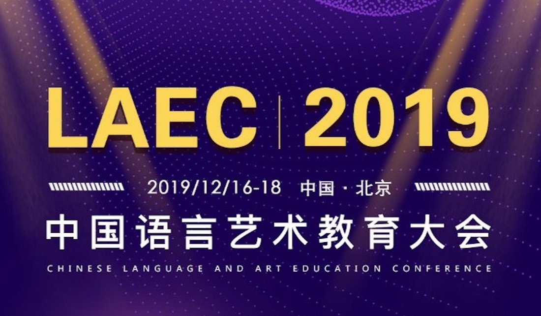 LAEC-2019年中国语言艺术教育大会