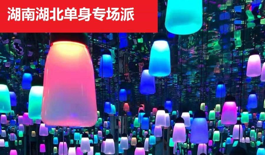 12.14星期六|深圳『湖南湖北单身专场派对』