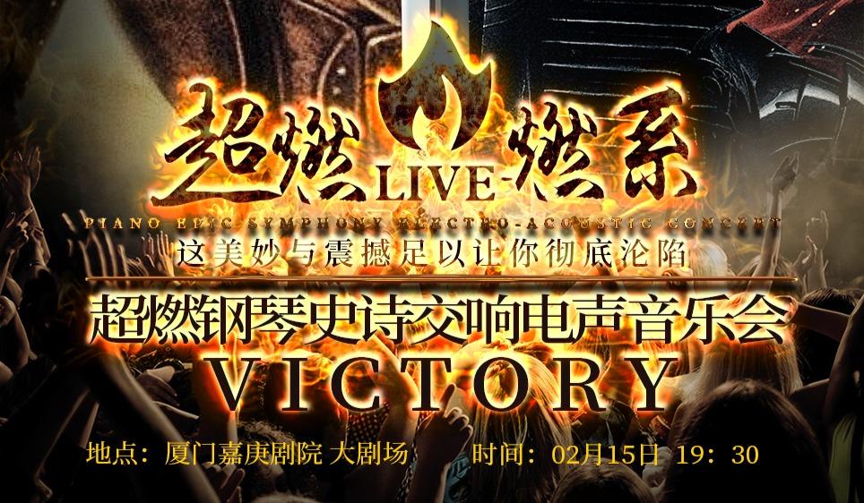 超燃音乐系-超级英雄钢琴史诗交响电声音乐会《VICTORY》